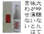 全量兵庫県産山田錦 精米歩合35% 2008年産 純米無濾過原酒 720ml